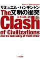 文明の衝突(上)