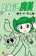 エスパー魔美 (8)