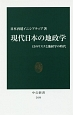 現代日本の地政学 13のリスクと地経学の時代
