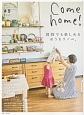 Come home! (49)