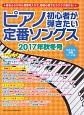 ピアノ初心者が弾きたい 定番ソングス 2017秋冬 音名ふりがな&指番号入りで、超初心者でもラクラク弾