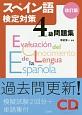 スペイン語検定対策 4級 問題集<改訂版> CD付