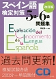 スペイン語検定対策 5級・6級 問題集<改訂版> CD付