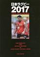 日本ラグビー 2017 平成28年~平成29年公式戦主要記録