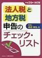 法人税と地方税申告のチェック・リスト<改訂版> 平成29年
