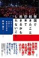 韓国で起きたこと、日本で起きるかもしれないこと 日本人が目撃した韓国市民革命