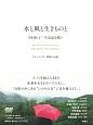 水と風と生きものと 中村桂子・生命誌を紡ぐ ドキュメンタリー映画の記録 DVD&BOOK