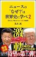 """ニュースの""""なぜ?""""は世界史に学べ 日本人が知らない101の疑問 (2)"""