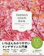 InDesignレッスンブック レッスンブックシリーズ CC2017/CS6/CS5/CS4対応