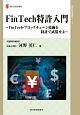 FinTech特許入門 知的財産実務シリーズ FinTech・ブロックチェーン技術を特許で武装せ