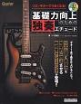 ソロ・ギターでうまくなる! 基礎力向上のための独奏エチュード 模範演奏CD付