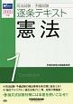 司法試験・予備試験 逐条テキスト 憲法 2018 (1)