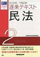 司法試験・予備試験 逐条テキスト 民法 2018 (2)