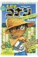 名探偵コナン SEASONAL SELECTION 夏の事件(3)