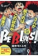 BE BLUES!〜青になれ〜 運命の中学ラストゲーム編