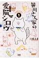 笹川さん家の愛猫シロウ (1)
