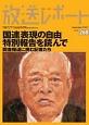 放送レポート (268)