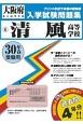 清風高等学校 大阪府私立高等学校入学試験問題集 平成30年春