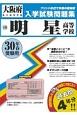 明星高等学校 大阪府私立高等学校入学試験問題集 平成30年春