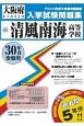清風南海高等学校 大阪府私立高等学校入学試験問題集 平成30年春