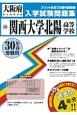 関西大学北陽高等学校 大阪府私立高等学校入学試験問題集 平成30年春