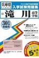 滝川高等学校 兵庫県私立高等学校入学試験問題集 平成30年春