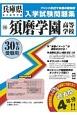 須磨学園高等学校 兵庫県私立高等学校入学試験問題集 平成30年春