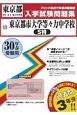 東京都市大学等々力中学校 S特 東京都国立・公立・私立中学校入学試験問題集 平成30年春
