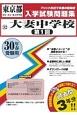 大妻中学校(第1回) 東京都国立・公立・私立中学校入学試験問題集 平成30年春