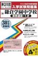 鎌倉学園中学校(算数選抜・1次) 平成30年 神奈川県公立・私立中学校入学試験問題集30