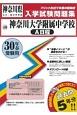 神奈川大学附属中学校(A日程) 平成30年 神奈川県公立・私立中学校入学試験問題集