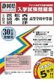 浜松西・清水南・沼津高等学校 静岡県国立・公立・私立中学校入学試験問題集 平成30年