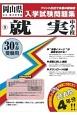 就実中学校 岡山県公立・私立中学校入学試験問題集 平成30年春