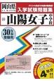 山陽女子中学校 岡山県公立・私立中学校入学試験問題集 平成30年春