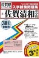 佐賀清和中学校 佐賀県公立・私立中学校入学試験問題集 平成30年春