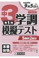 静岡県 中3 学調模擬テスト 第1回 平成29年