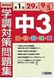 静岡県 学調対策問題集 中3 国・社・数・理・英 第1回 平成29年