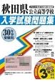 秋田県公立高等学校 入学試験問題集 平成30年春