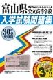 富山県公立高等学校 入学試験問題集 平成30年
