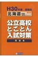 北海道公立高校と・こ・と・ん入試対策問題集 平成30年春 別冊過去問にチャレンジ!