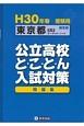 東京都公立高校と・こ・と・ん入試対策問題集 平成30年春 別冊ターゲット・ノート