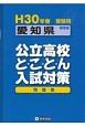 愛知県公立高校と・こ・と・ん入試対策問題集 平成30年春