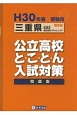 三重県公立高校と・こ・と・ん入試対策問題集 平成30年春 別冊過去問にチャレンジ!