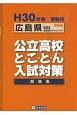 広島県公立高校と・こ・と・ん入試対策問題集 平成30年春 別冊過去問にチャレンジ!