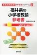 福井県の小学校教諭 参考書 2019 教員採用試験参考書シリーズ3
