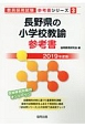 長野県の小学校教諭 参考書 2019 教員採用試験参考書シリーズ3
