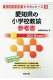 愛知県の小学校教諭 参考書 2019 教員採用試験参考書シリーズ3