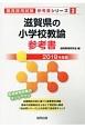 滋賀県の小学校教諭 参考書 2019 教員採用試験参考書シリーズ3