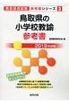 鳥取県の小学校教諭 参考書 2019 教員採用試験参考書シリーズ3