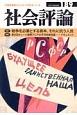 社会評論 2017 特集:戦争を必要とする資本、それに抗う人民 労働者階級のたたかう知性をつくる(189)